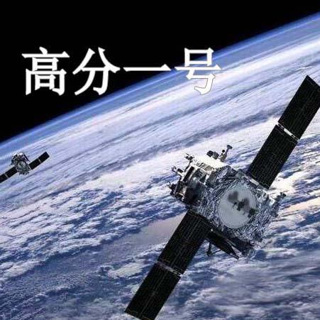 高分一号卫星