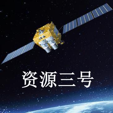 资源三号卫星