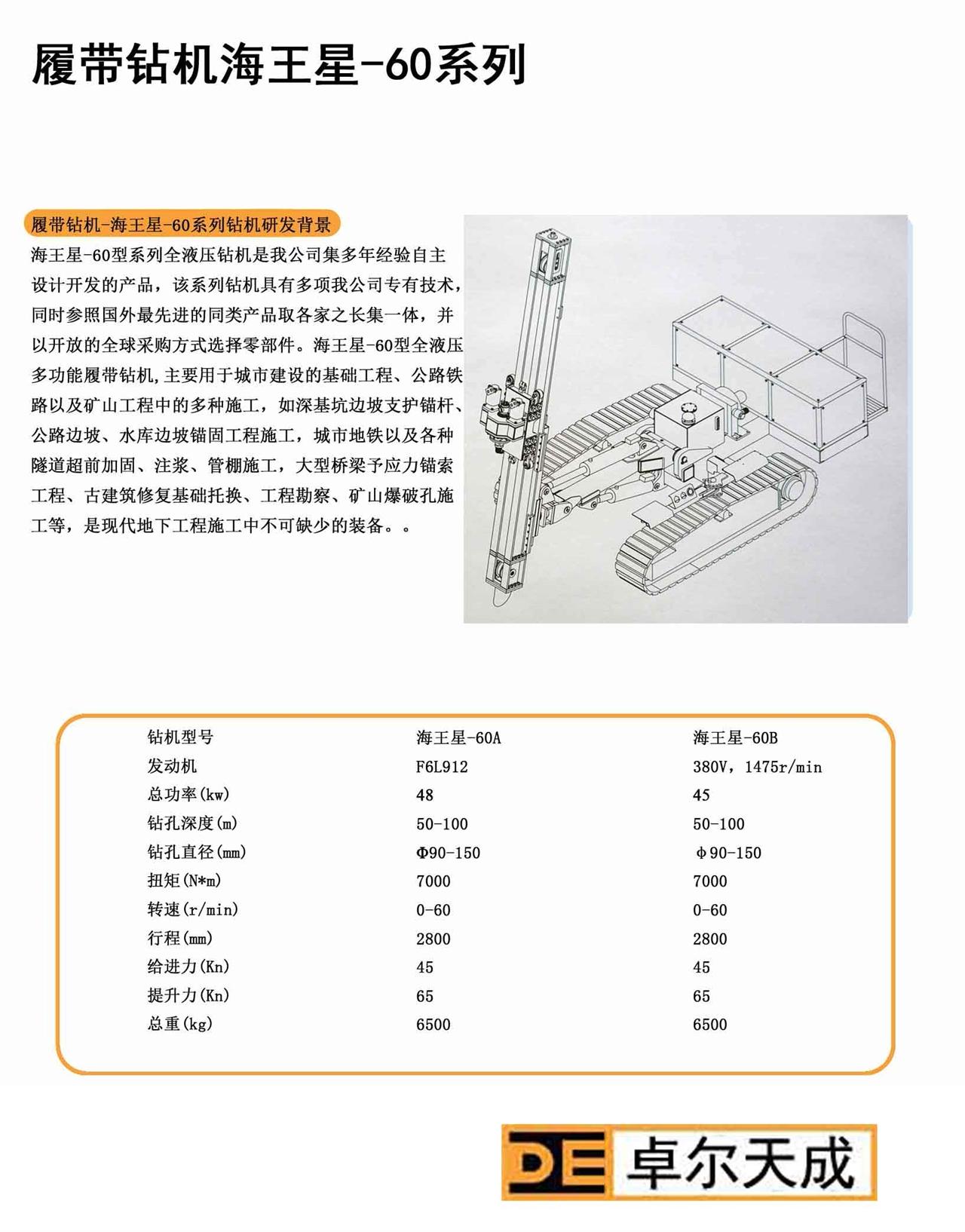 海王星-60型钻机