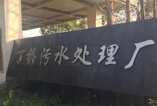 海寧丁橋污水廠三期工程