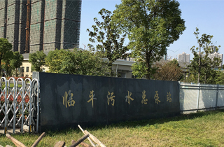 臨平污水總泵站