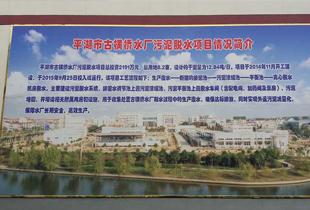 平湖古橫橋水廠離心脫水項目