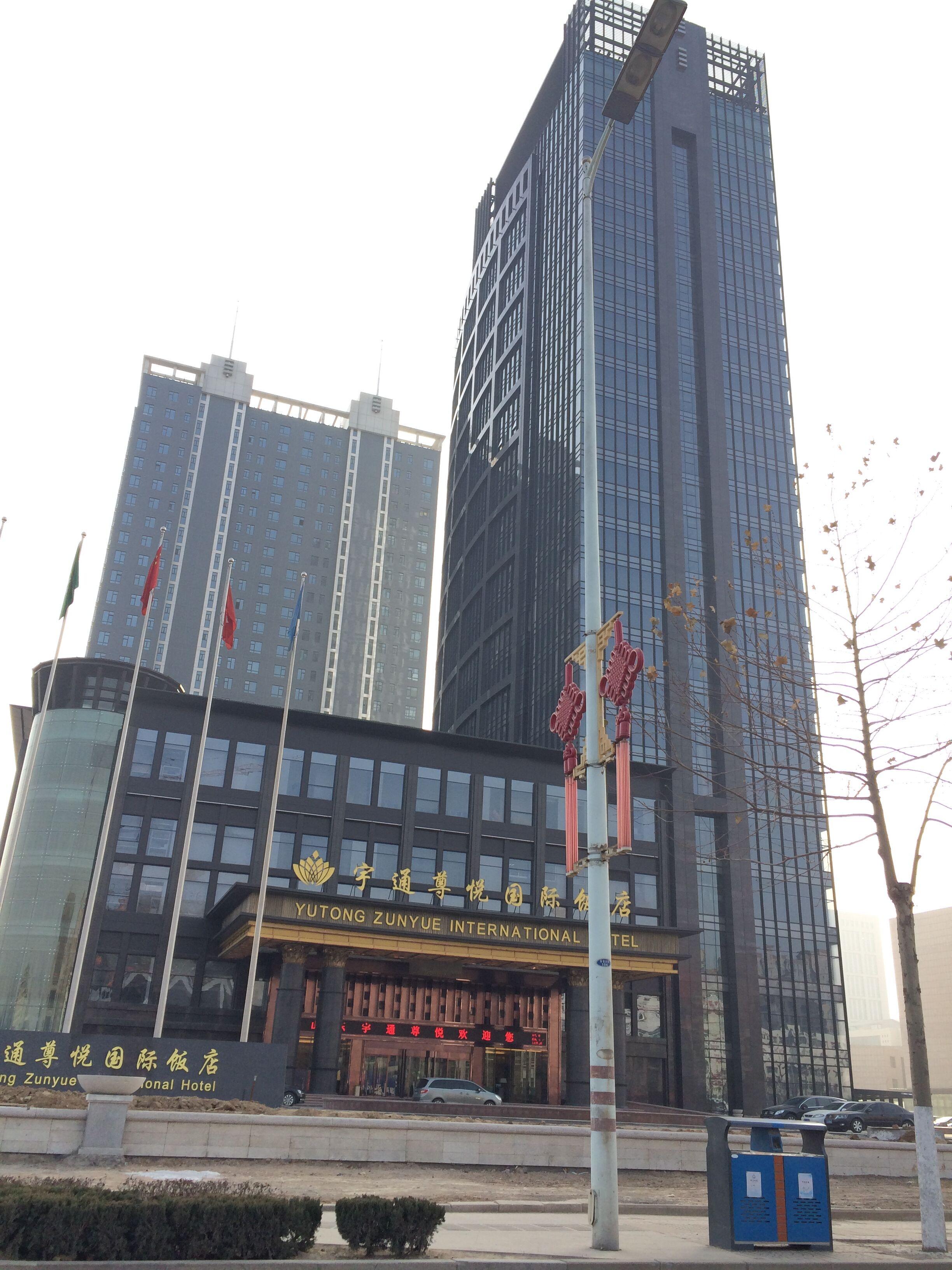山东宇通尊悦国际饭店及公寓