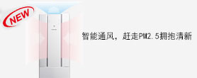 PM2.5净化壁挂式全热交换器FV-06ZWP1C/FV-06ZWHP1C