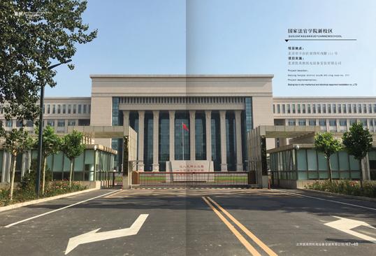 国家法官学院新校区