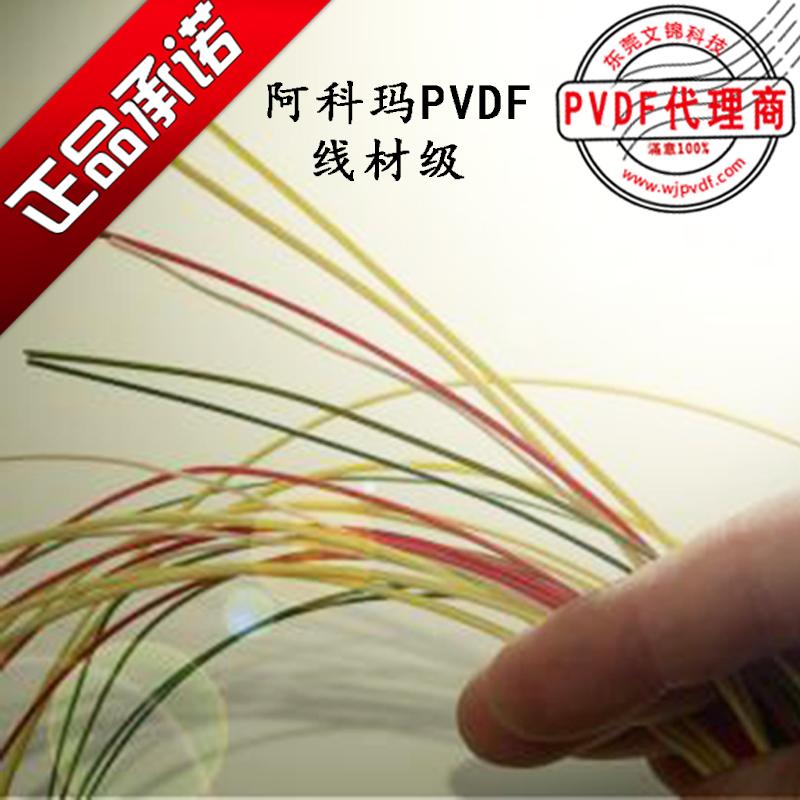 阿科玛PVDF线材级聚偏氟乙烯