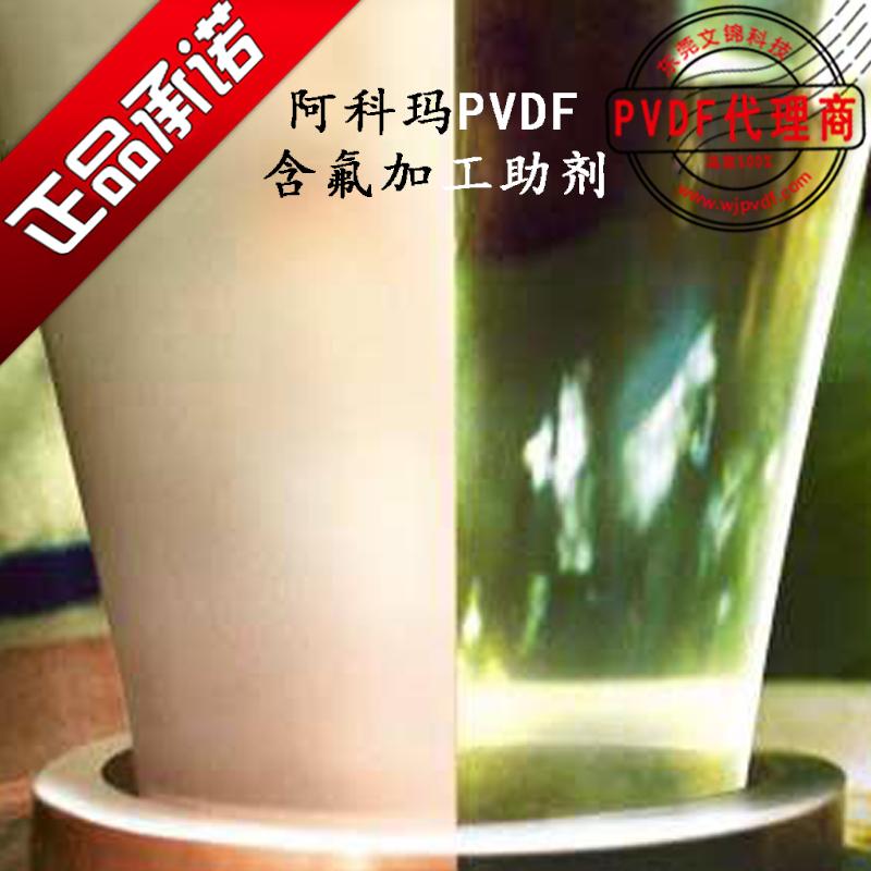 Kynar含氟聚合物加工助剂