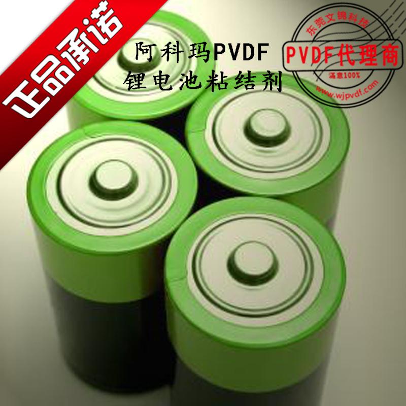 PVDF锂电池粘结剂用Kynar PVDF