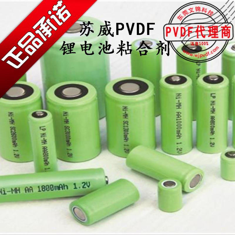 Solef PVDF 法国苏威PVDF锂电池粘合剂
