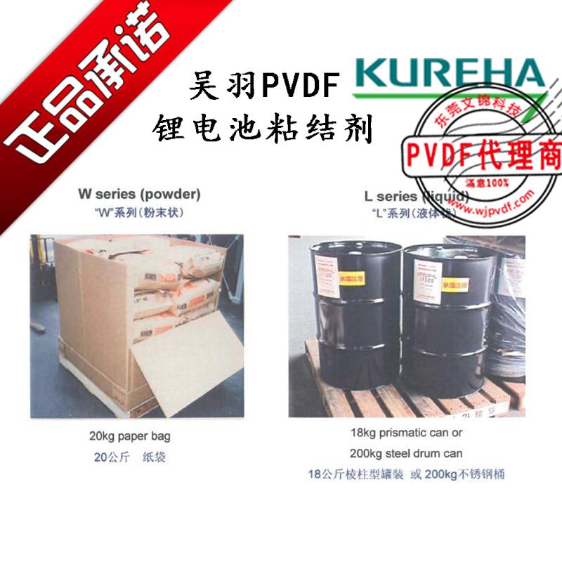 日本吴羽PVDF锂电池粘合剂