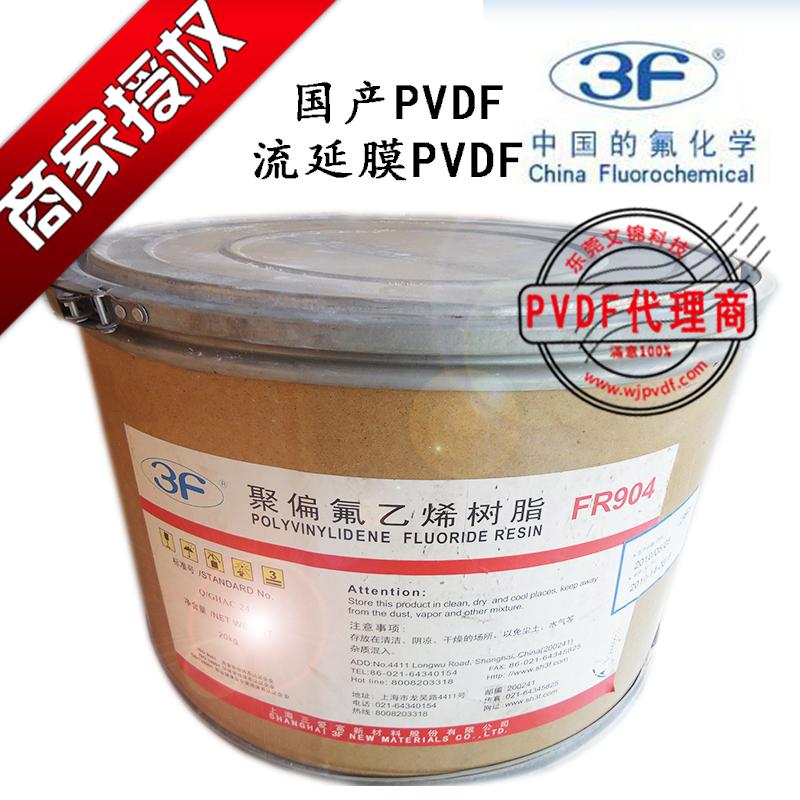国产聚偏氟乙烯流延制膜三爱富PVDF FR904