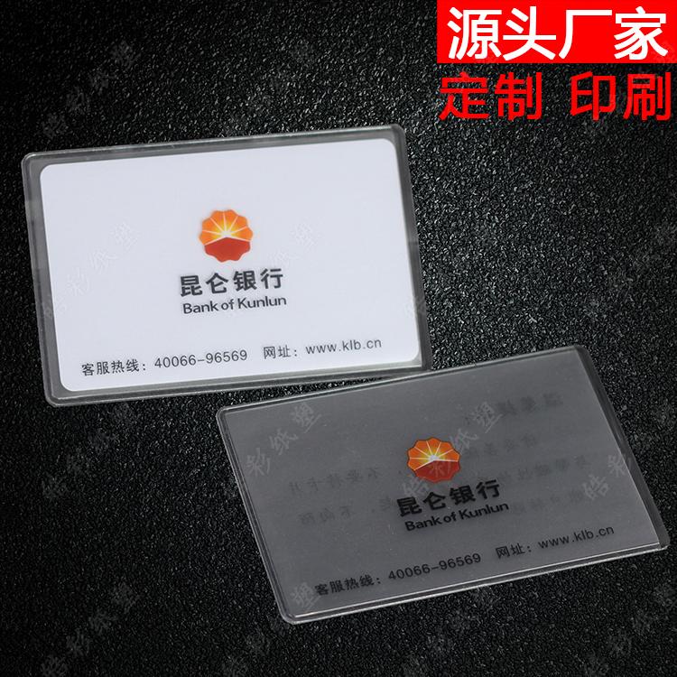 02磨砂银行卡套
