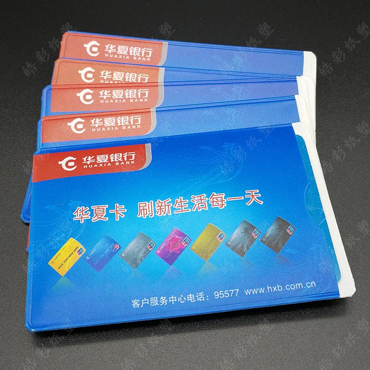 03彩印银行卡套
