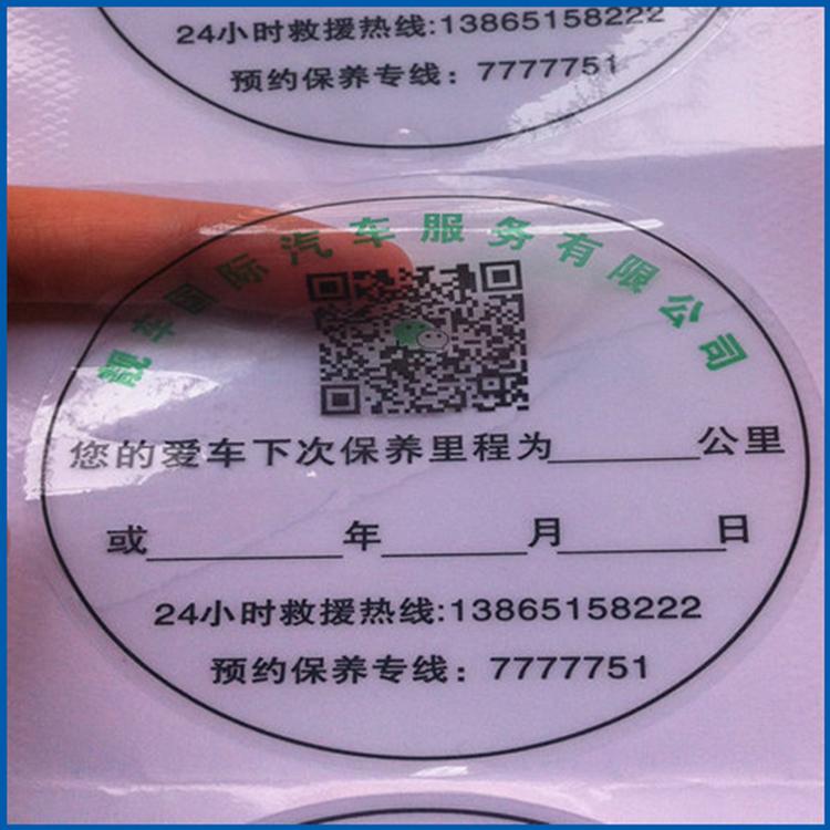 019静电标签印刷