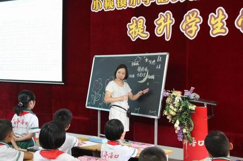 """课题研究  相长双赢――记小学语文""""提升学生学习力""""特色展示活动"""