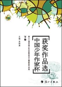 《中国少年作家杯获奖作品选》