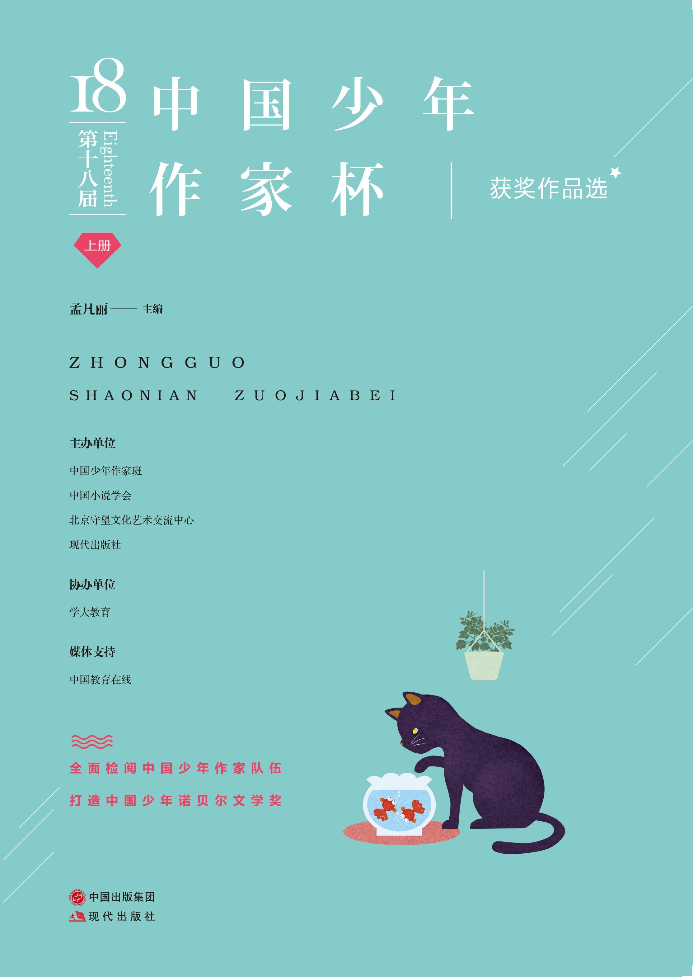 《第十八届中国少年作家杯征文大赛获奖作品选·上》