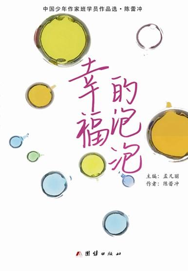 陈蕾冲《幸福的泡泡》