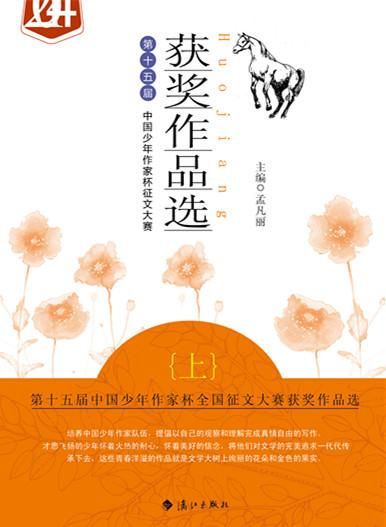 《第十五届中国少年作家杯征文大赛获奖作品选·上》
