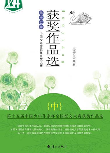 《第十五届中国少年作家杯征文大赛获奖作品选·中》