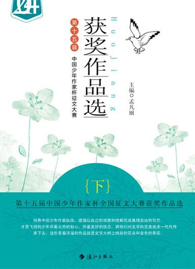 《第十五届中国少年作家杯征文大赛获奖作品选·下》