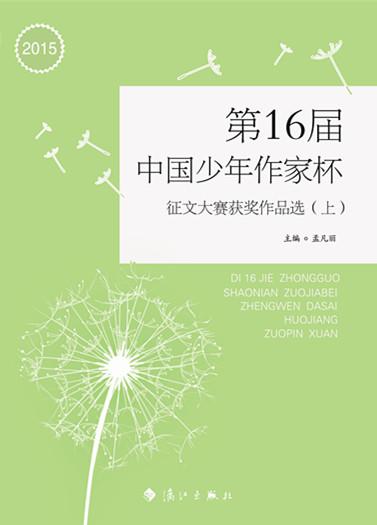 《第十六届中国少年作家杯征文大赛获奖作品选·上》