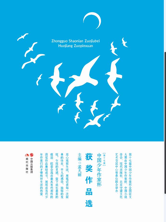 《第十七届中国少年作家杯全国征文大赛获奖作品选》