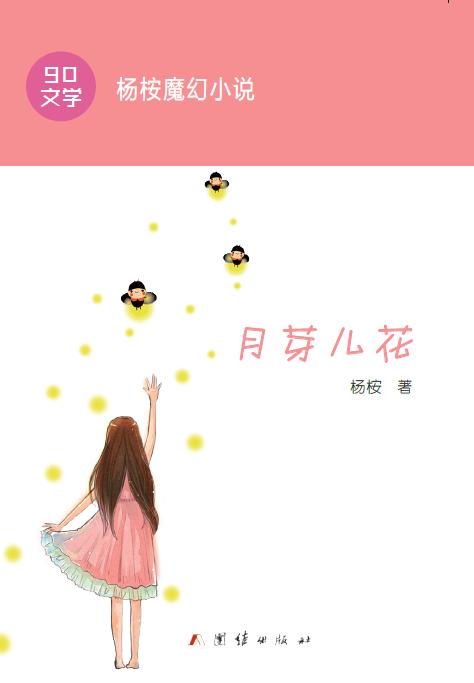 杨桉《月芽儿花》