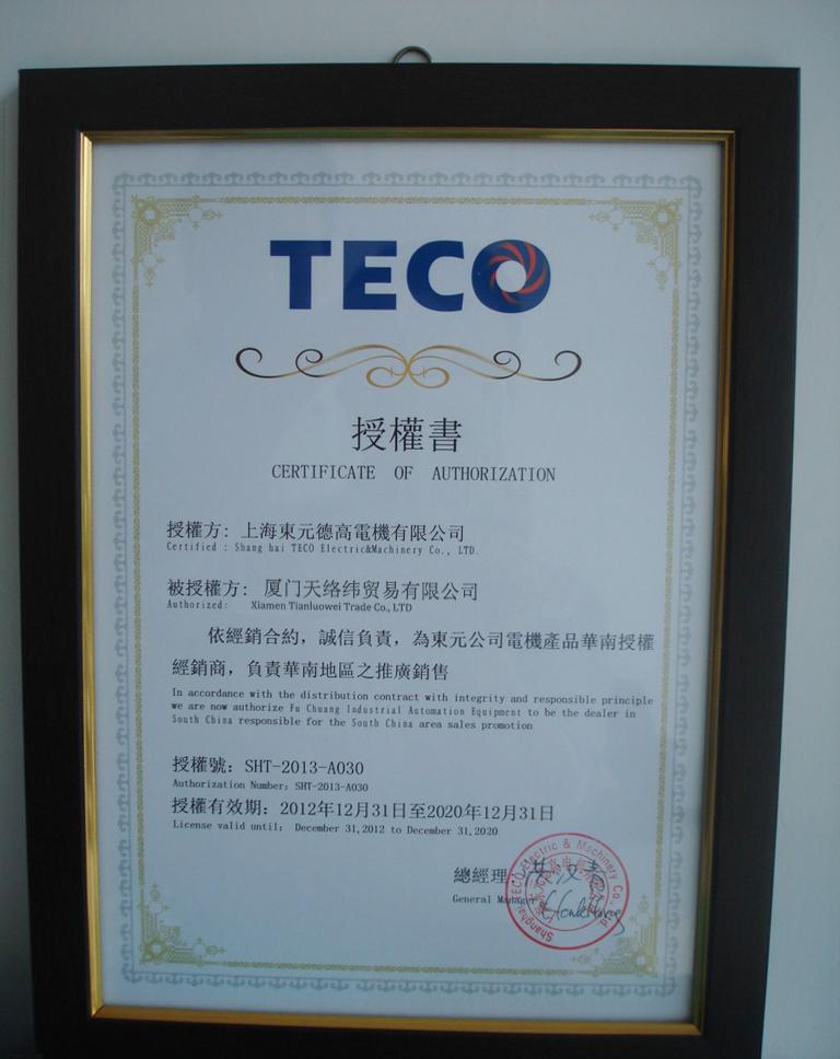 东元代理证书