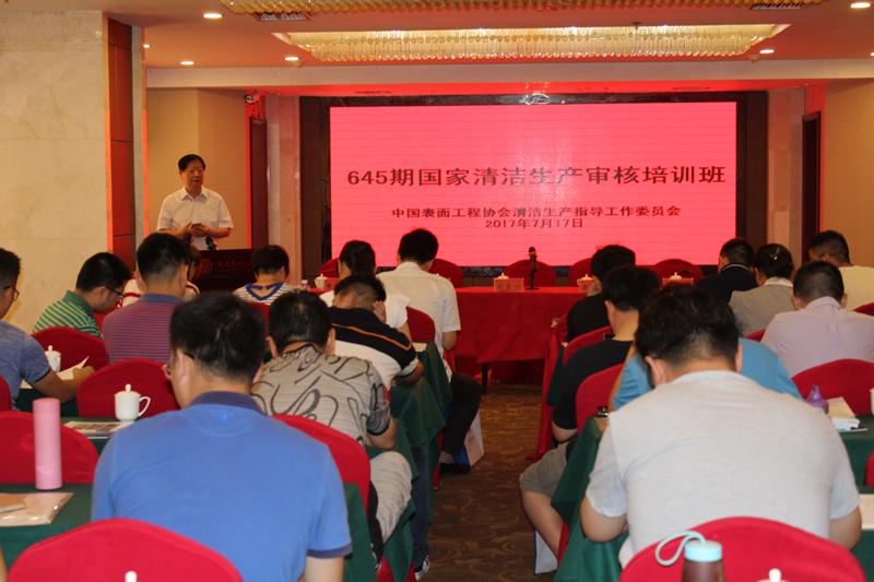 645期国家清洁生产审核培训在湖南举办