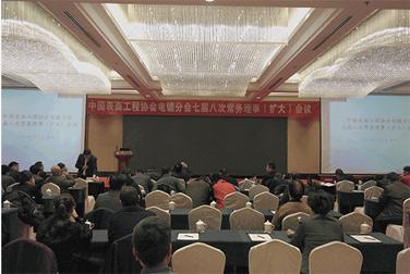 中国表面工程协会电镀分会七届八次常务理事(扩大)会议召开