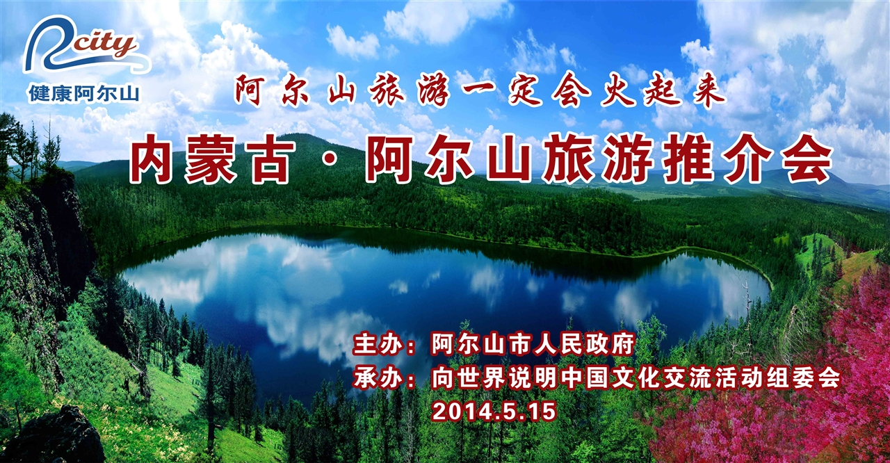 Presenting China to the World -- Tourism Introduction of Arxan, Inner Mongolia