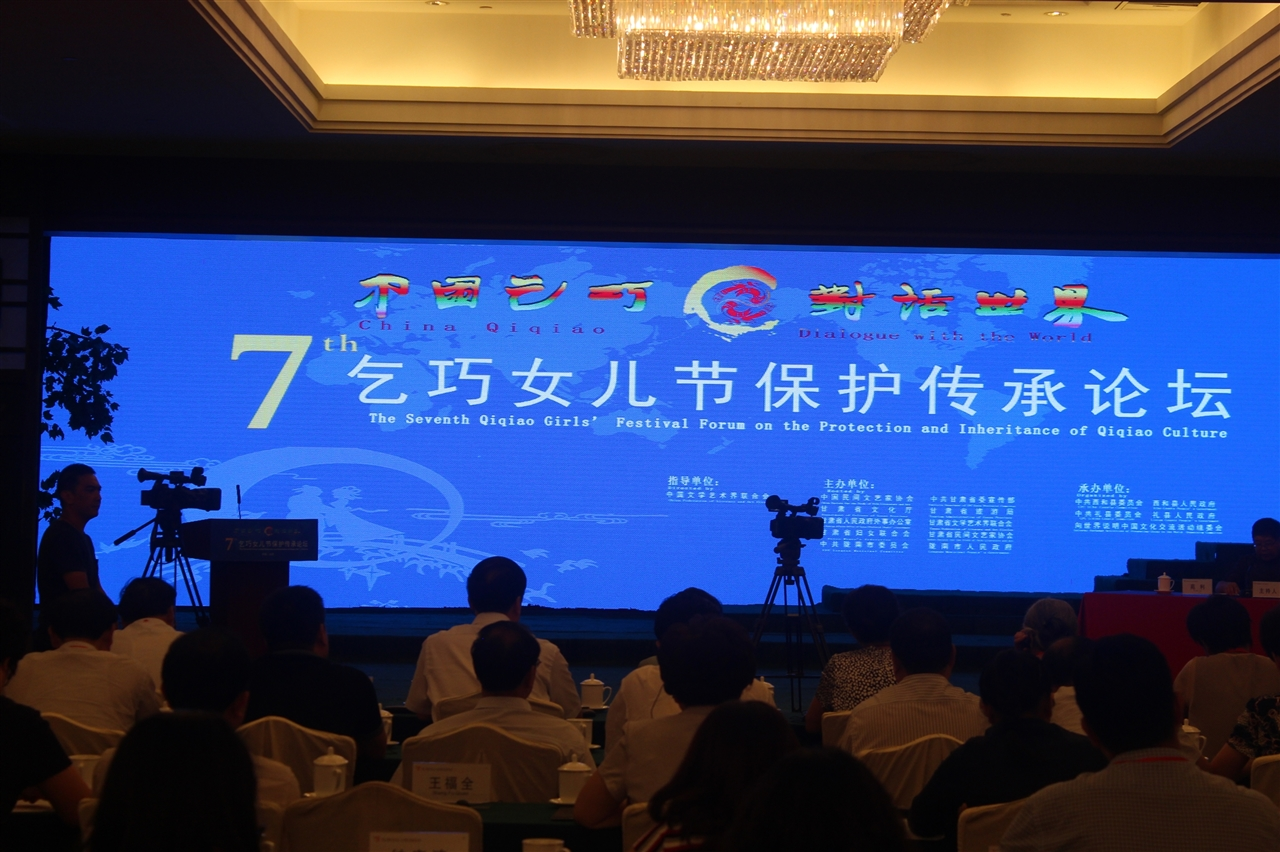 The Opening Ceremony of the 7th Forum on the Protection and Inheritance of Qiqiao Girls' Day
