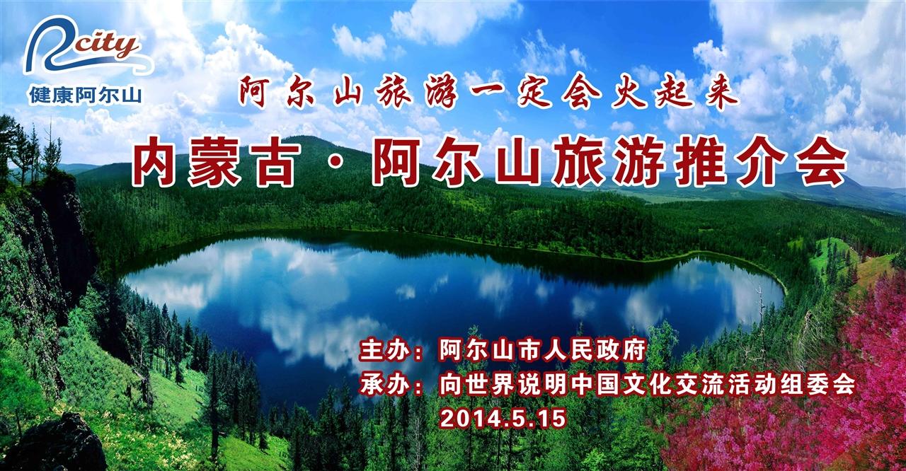 向世界说明中国——内蒙古·阿尔山旅游推介会