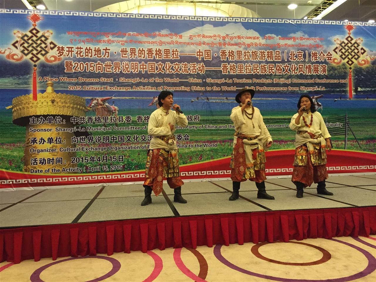 香格里拉民族民俗文化风情展演——《我的家在香巴拉》