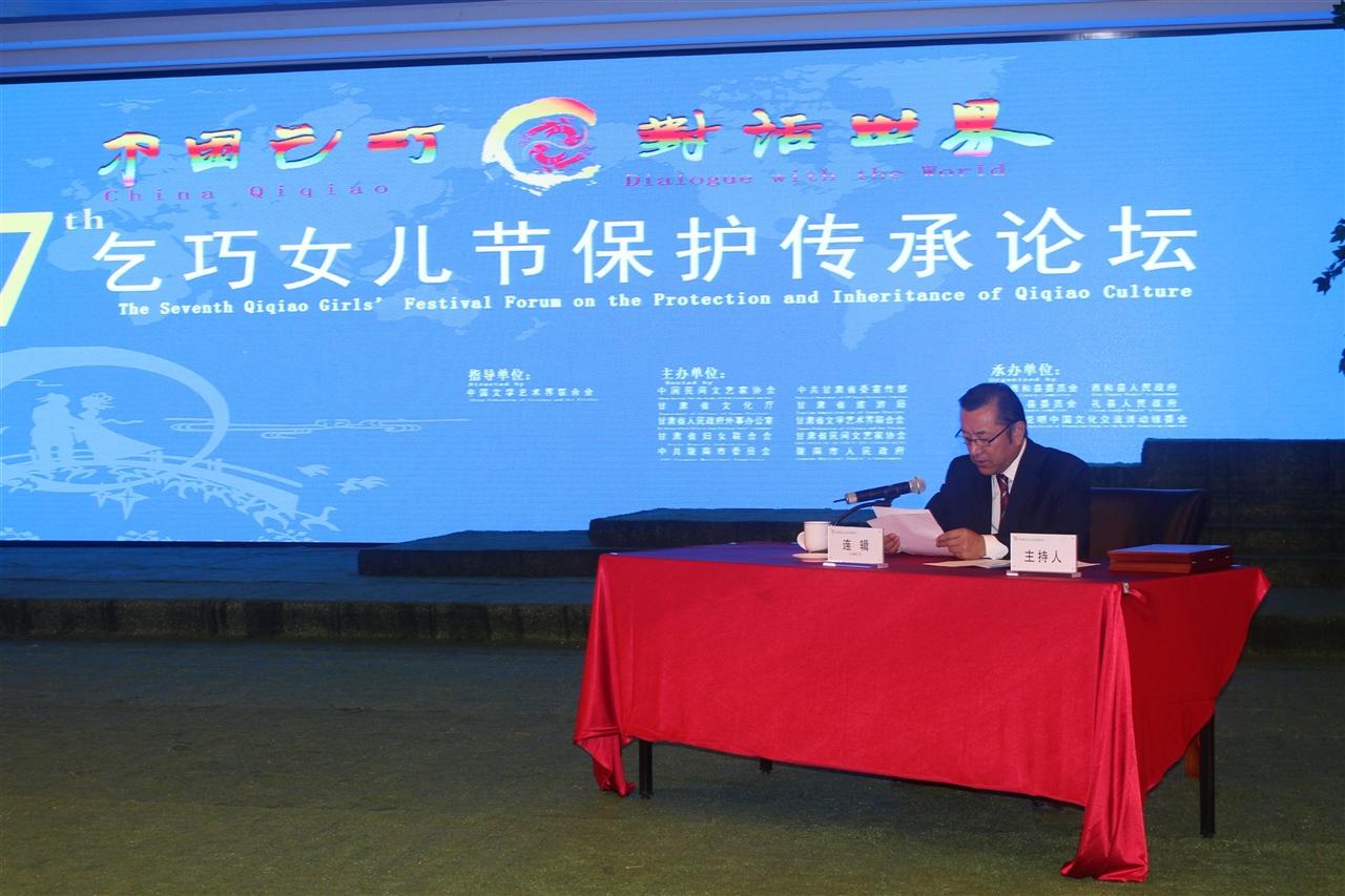 甘肃省委常委、宣传部部长连辑主持开幕式