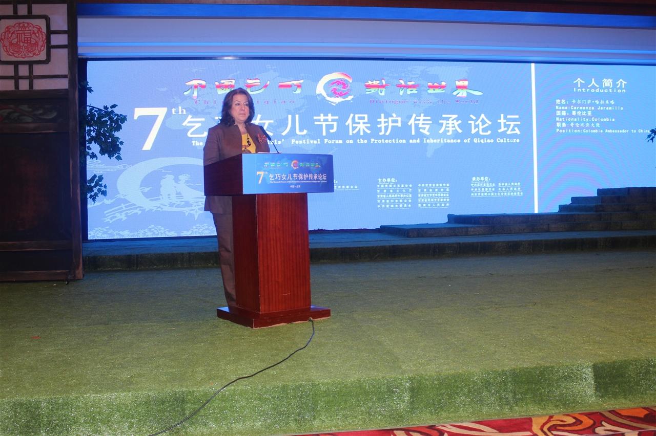 哥伦比亚驻华大使卡尔门萨·哈拉米略作主旨演讲