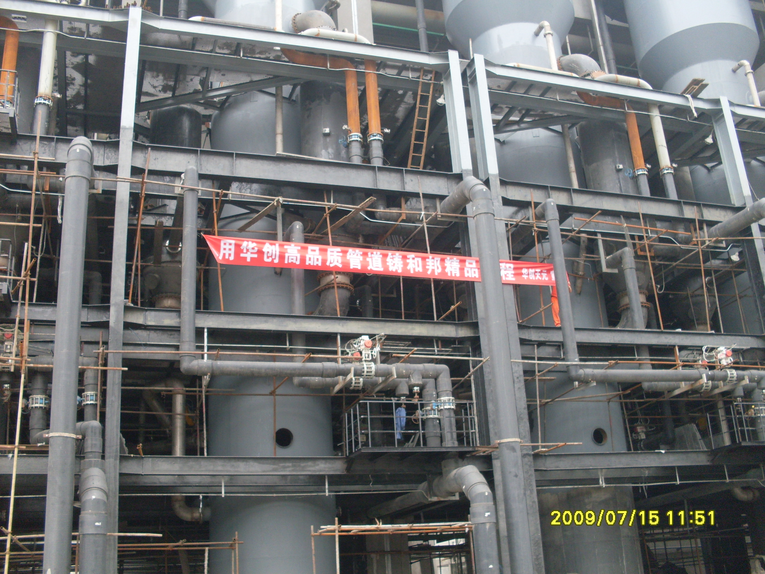 北京首钢建设集团有限公司