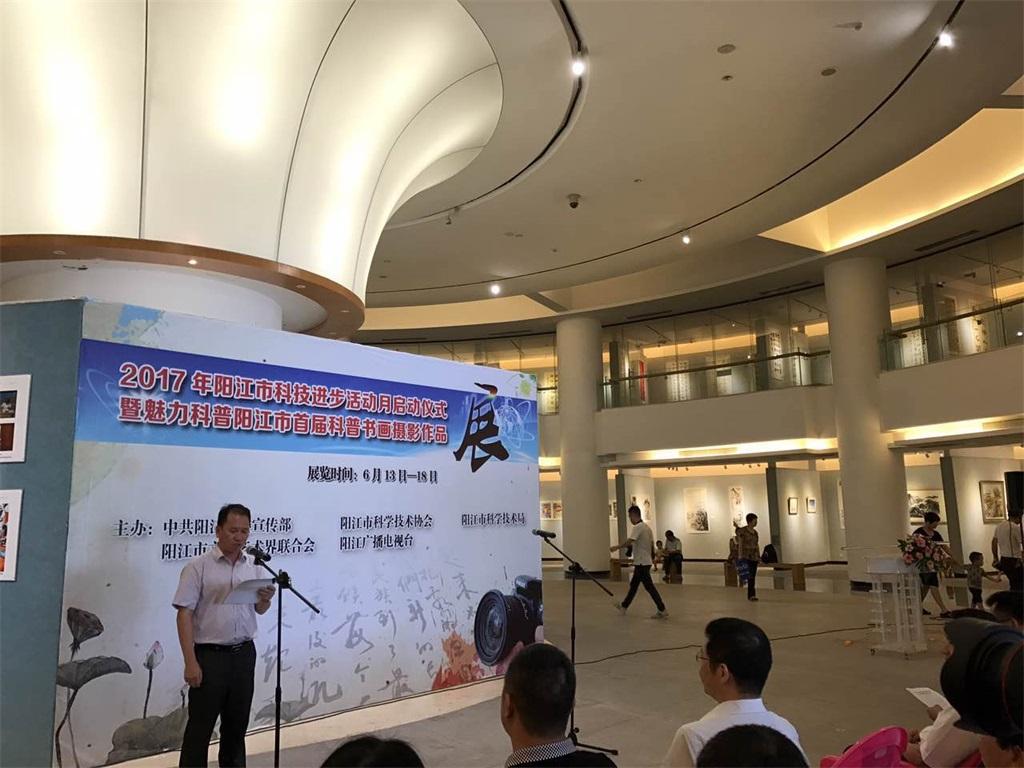 参观魅力科普--阳江市首届科普书画摄影作品展览
