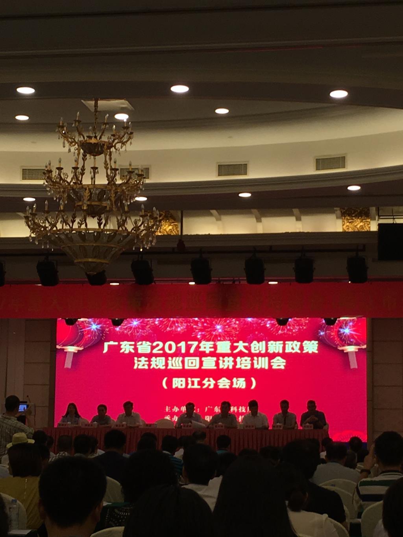 2017年6月15代表参加广东省2017年重大创新政策 阳江分会场 图片