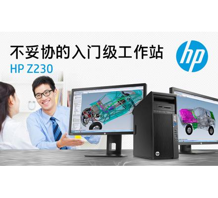 惠普HP Z230 工作站