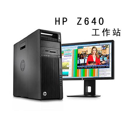 惠普HP Z640 工作站