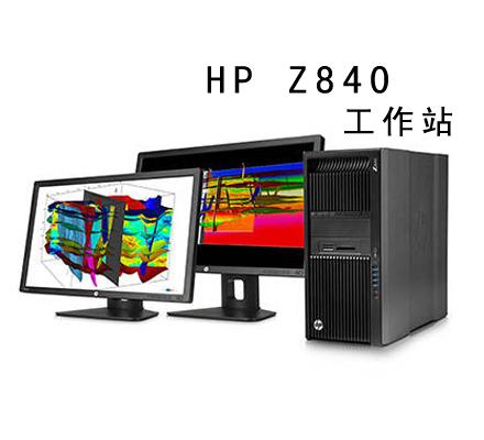 惠普HP Z840 工作站