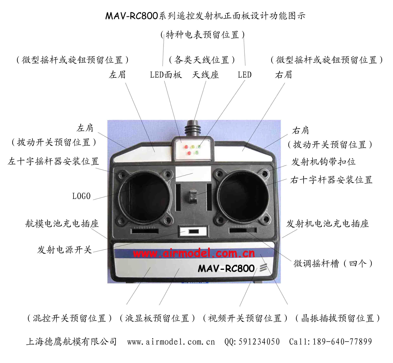 mav航模遥控器套材安装与调试