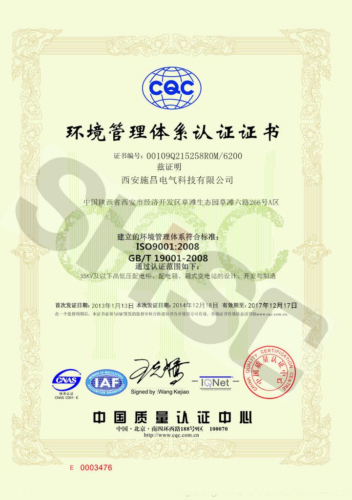 施昌电气质量体系认证证书