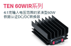 TEN 60WIR 系列 — 获得认证的 60 瓦紧凑型铁路 DC/DC 转换器,具有宽泛的 4:1 输入电压范围