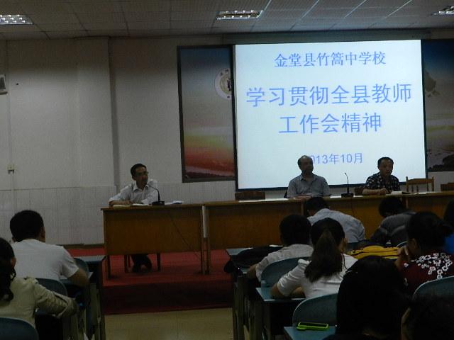 10月10日教职工大会学习贯彻全县教师工作会精神