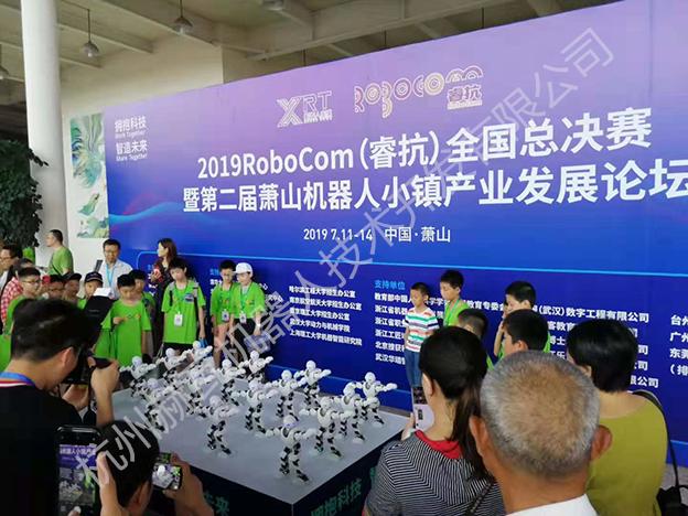 2019RoboCom全国总决赛暖场活动
