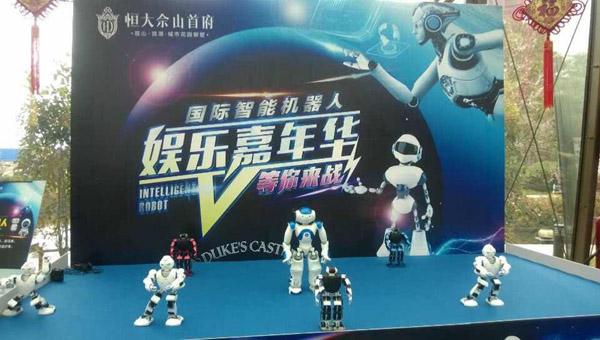 上海恒大佘山首府国际智能机器人娱乐嘉年华