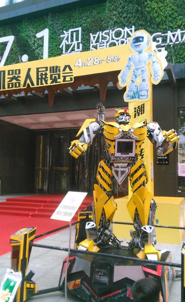 鹰城首届机器人展览会